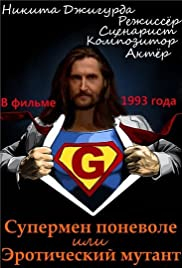 Supermen ponevole ili eroticheskiy mutant Poster