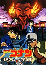 Detective Conan Crossroad in the Ancient Capital(2003)