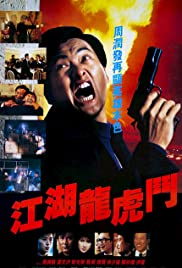 Flaming Brothers(1987) Poster - Movie Forum, Cast, Reviews
