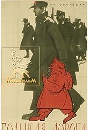 Bolshaya doroga Poster