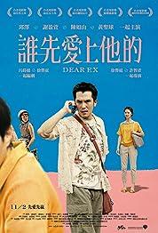 Dear Ex (2018) poster