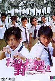 Wo de Ye man Tong xue Poster