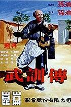 Image of Wu Xun zhuan