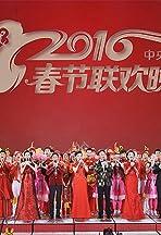 2016 Nian zhong yang dian shi tai chun jie lian huan wan hui