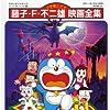 Doraemon: Nobita no makai dai bôken (1984)