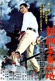 Shin abashiri bangaichi: Arashi yobu shiretoko-misaki Poster