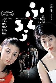Fukurô Poster