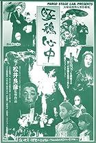 Image of Tonkei shinjû