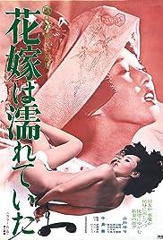 Hanayome wa nureteita Poster