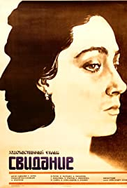 Svidaniye Poster