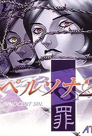 Persona 2: Tsumi Poster