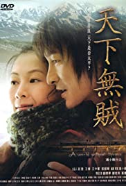 Tian xia wu zei (2004) Poster - Movie Forum, Cast, Reviews