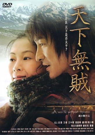 Tian xia wu zei (2004)