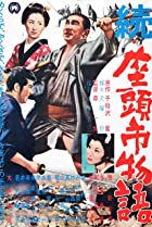 Image of Zoku Zatôichi monogatari