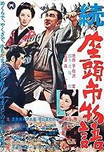 Zoku Zatôichi monogatari