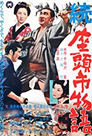 Zoku Zatôichi monogatari (1962) Poster - Movie Forum, Cast, Reviews