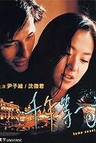Image of Chin nin dang yat tin