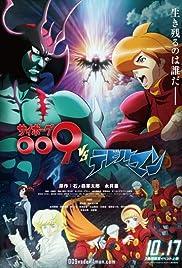 Cyborg 009 VS Devilman Poster