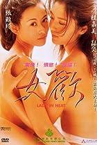 Image of Nu huan