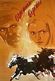Miles of Fire Poster