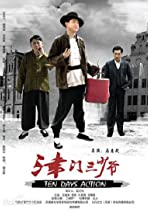 Jin Men San Shao Ye: Ten Days Action