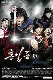 Hong Gil-Dong, The Hero poster