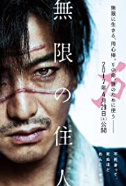Mugen no jûnin (2017) Poster - Movie Forum, Cast, Reviews