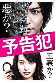 Watch Movie Prophecy (2015)