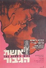 Eshet Hagibor Poster