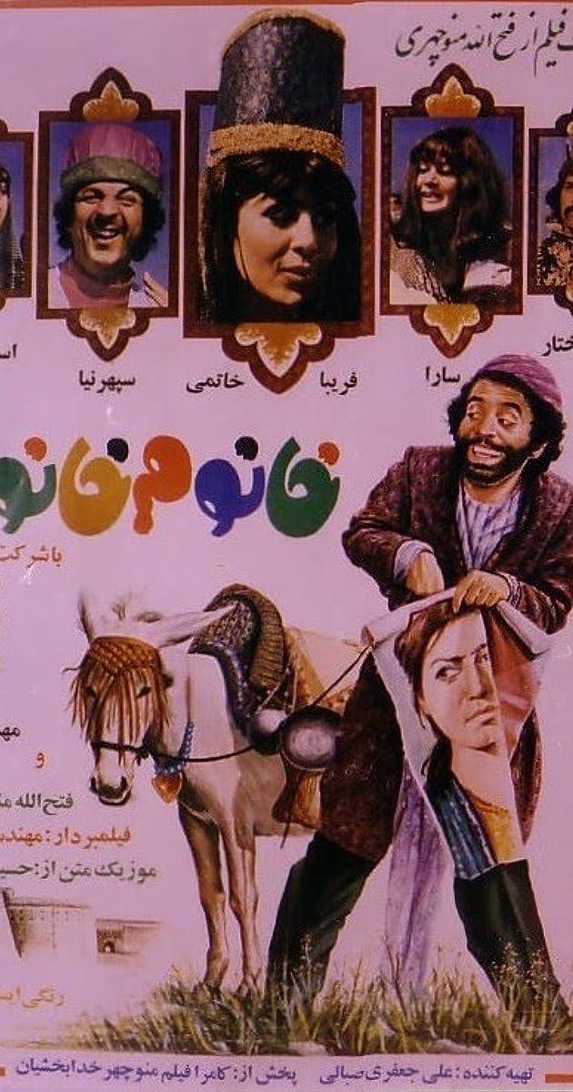 رومشگان فیلم Khanoom khanooma (1972) - Full Cast & Crew - IMDb