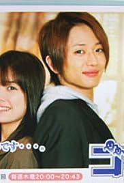 Kiken na kataomoi Poster