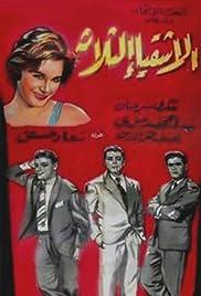 El ashkiaa el talata Poster