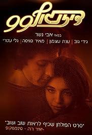 Dizengoff 99(1979) Poster - Movie Forum, Cast, Reviews