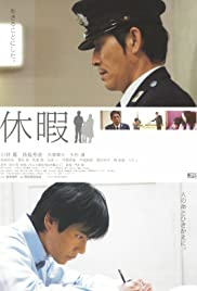 Kyûka (2008) Poster - Movie Forum, Cast, Reviews