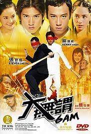 Dai mo wai Poster
