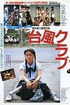 Image of Typhoon Club