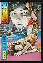 Gokumon-to
