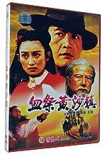 Xue ji huang sha zhen