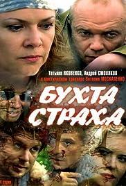 Bukhta strakha Poster