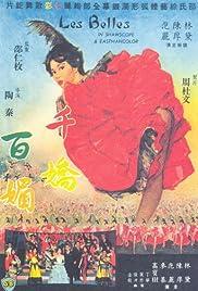Qian jiao bai mei Poster