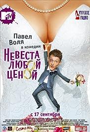 Nevesta lyuboy tsenoy Poster