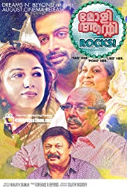 Molly Aunty Rocks (2012) Poster - Movie Forum, Cast, Reviews