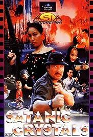 Duo bao long hu dou Poster