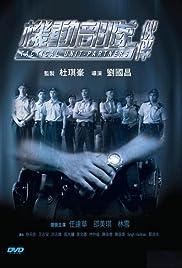 Kei tung bou deui - Fo pun Poster