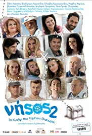 Nisos 2: To kynigi tou hamenou thisavrou (2011) Poster - Movie Forum, Cast, Reviews