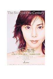 Hyaku-nen no monogatari Poster