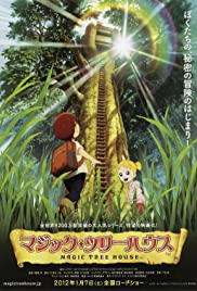 Magic Tree House (2011)