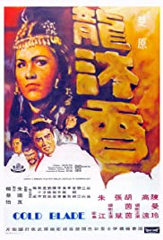 Long mu xiang Poster
