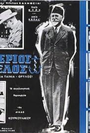 Eleftherios Venizelos: 1910-1927 Poster