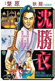 Shen Sheng Yi Poster